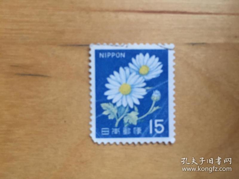 日本邮票 1966-1967 新版动植物国宝    15日元(菊花) (信销票)