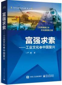 9787121299421富强求索--工业文化与中国复兴