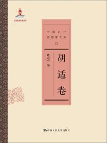 中国近代思想家文库:胡适卷