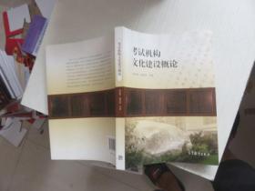 考试机构文化建设概论 签赠本