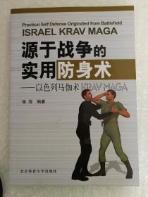 源于战争的实用防身术 以色列马伽术