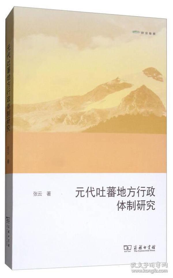 欧亚备要:元代吐蕃地方行政体制研究