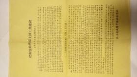 50年代宣传单两份 ---把家里的铜灯、铜火炉、铜元...灯台、酒壶、茶壶当废品卖给国家支援工业建设