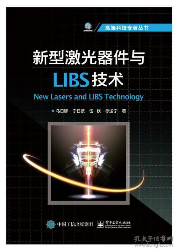 9787121304088新型激光器件与LIBS技术
