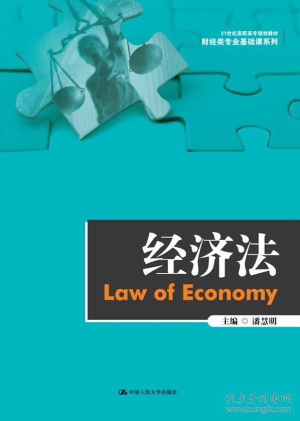 经济法/21世纪高职高专规划教材·财经类专业基础课系列