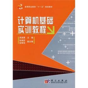 """高等职业教育""""十一五""""规划教材:计算机基础实训教程"""
