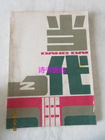 当代 1985年第2期总第38期——郑义《老井》、莘歌《家》、岳瑟《枯叶》