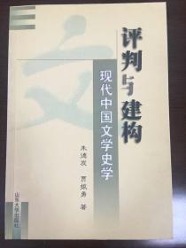 现代中国文学史学评判与构建(朱德发签赠山东大学贺立华教授)