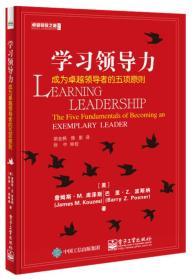 9787121309922学习领导力-成为卓越领导者的五项原则