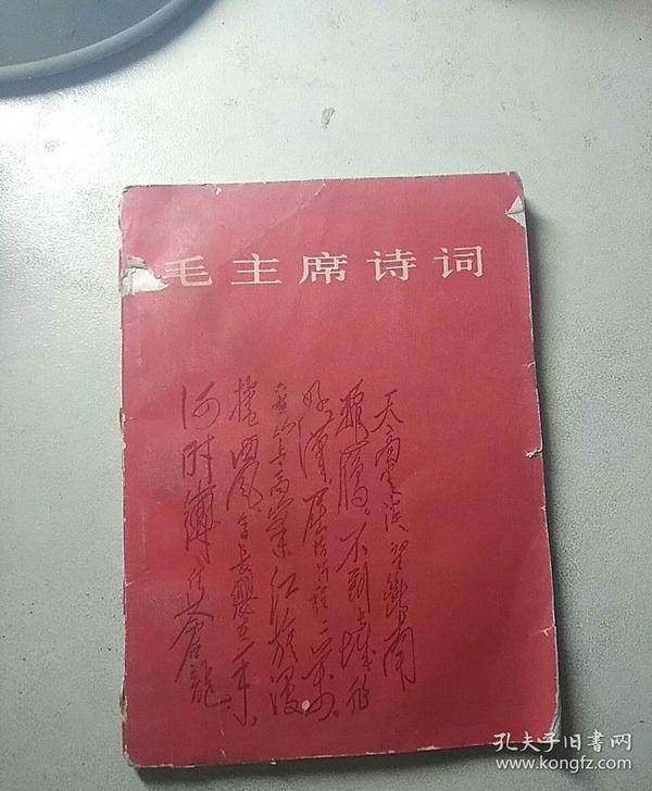 毛主席诗词。