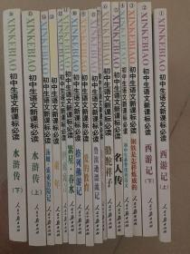 初中语文新课标 全套16本