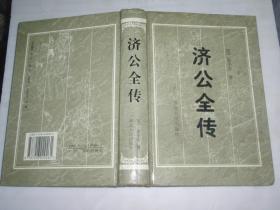 济公全传(大32开硬精装)