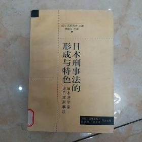 日本刑事法的形成与特色:日本法学家论日本刑事法