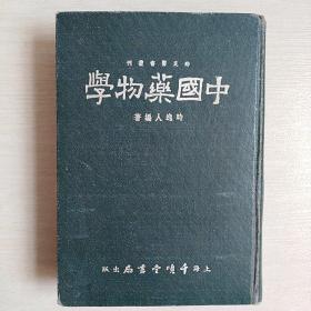 中国药物学〈精装本〉