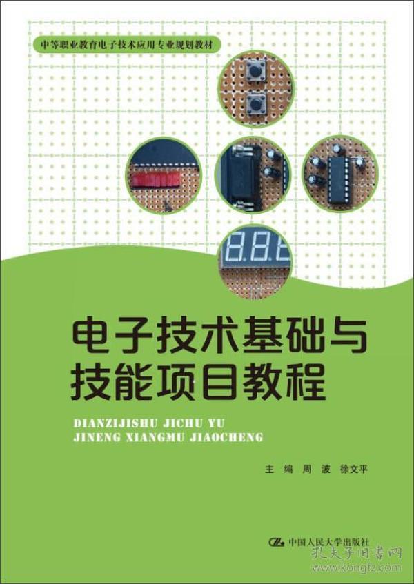 电子技术基础与技能项目教程(中等职业教育电子技术应用专业规划教材)