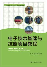 电子技术基础与技能项目教程
