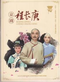 京剧.程长庚——节目单