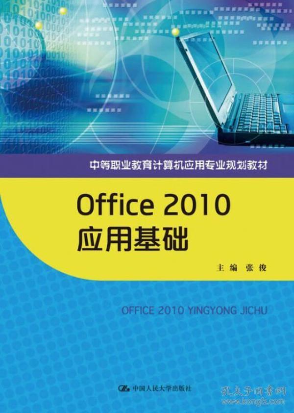 Office 2010应用基础(中等职业教育计算机应用专业规划教材)