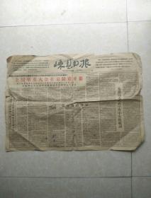 1959年10月28日《嵊县日报》残缺