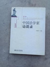 中国法学家访谈录(第一卷)16开精装