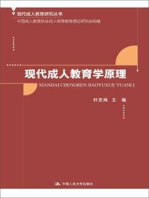 现代成人教育学原理/现代成人教育研究丛书