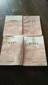 民国史料笔记丛刊 汪穰卿笔记+蛰存斋笔记+辰子说林+南巡秘纪 共计4本合售 私藏品好