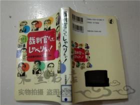 原版日本日文书 裁判官だって、しやベりたい! 司法改革かウ子育てまで 日本裁判官ネツトワーク 株式会社日本评论社 32开平装