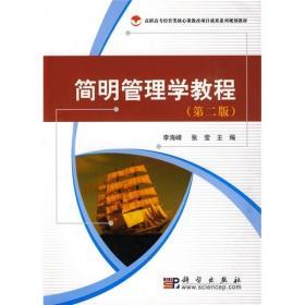高职高专经管类核心课教改项目成果系列规划教材:简明管理学教程(第2版)