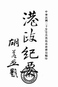 港政纪要-1931年版-(复印本)
