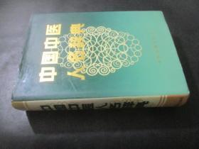中国中医人名辞典