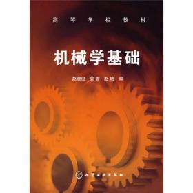孔夫子旧书网--9787122017086机械学基础