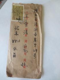 79年 人民日报社 信件 (贴纪念邮票)