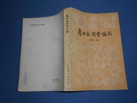 詹安泰词学论稿-84年一版一印