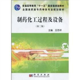 全国高职高专药学类专业规划教材:制药化工过程及设备(第2版)
