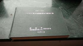 三十万千瓦火电机组投标书数据汇编1987-1991 横16开