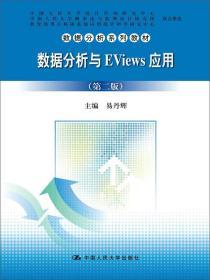 数据分析与EViews应用(第二版)(数据分析系列教材)