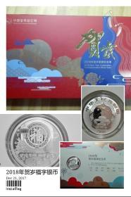 2018年三元福字贺岁银币