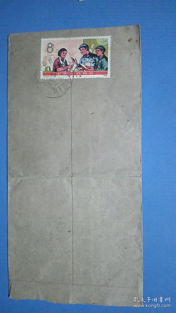 文革邮票J.9.[3-1]【信销票】