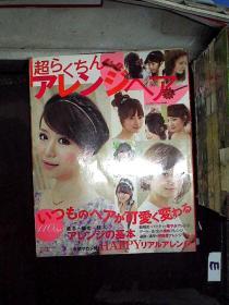 日文原版杂志  1