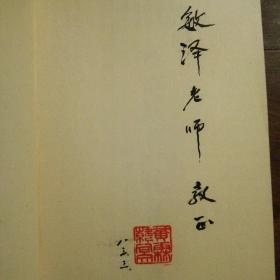 中国历代小说论著选(全二册)(作者黄霖,韩同文毛笔签赠敏泽先生,钤印)