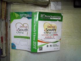 Dental south china 2018 行业盛事博览牙科