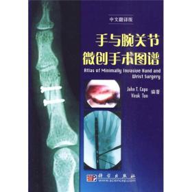 手与腕关节微创手术图谱:中文翻译版