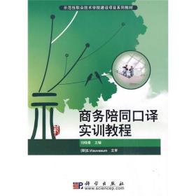 示范性职业技术学院建设项目系列教材:商务陪同口译实训教程