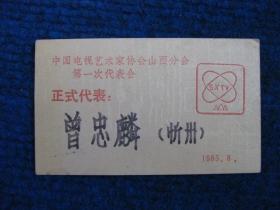 1985年中国电视艺术家协会山西分会正式代表证(曾忠麟)