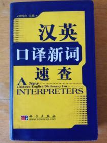 英汉口语新词速查
