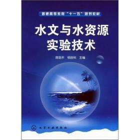 """普通高等教育""""十一五""""规划教材:水文与水资源实验技术"""
