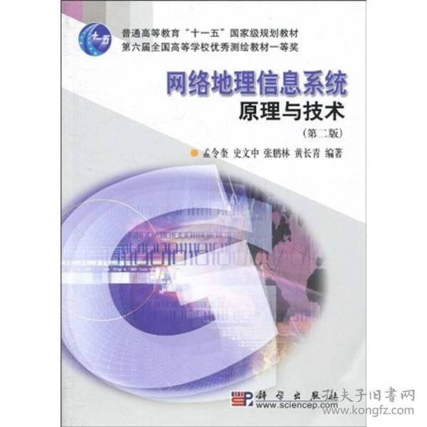 地理信息系统理论与应用丛书:网络地理信息系统原理与技术(第2版)