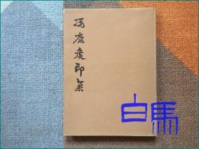 冯康侯印集 1975年初版精装