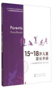 儿童家庭教育系列家长手册:15~18岁儿童家长手册