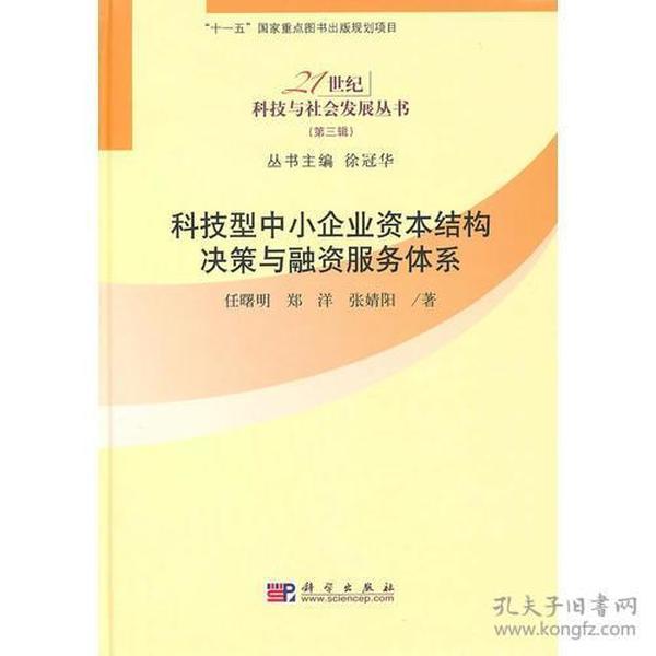 (正版)科技型中小企业资本结构决策与融资服务体系
